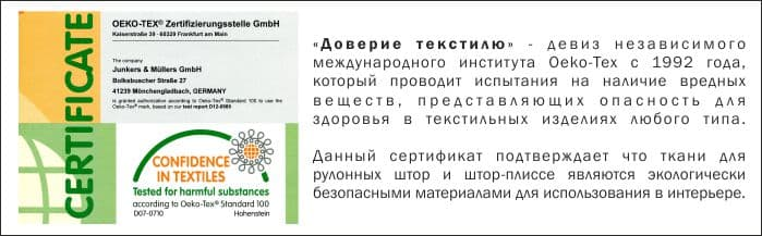 Сертификат качестваОeко-Тех