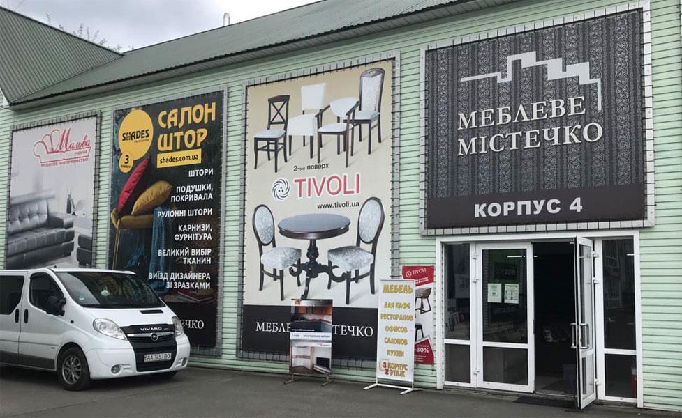 Пошив штор под заказ Киев салон Шадес